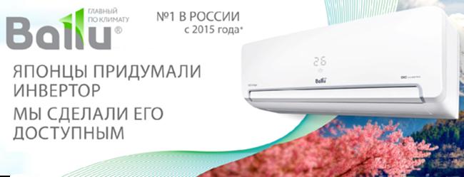 Купить кондиционер Ballu в Красноярске с доставкой и установкой