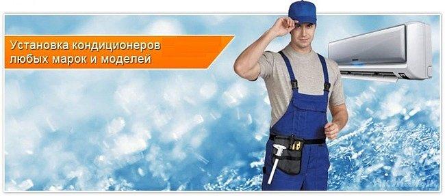 Установка кондиционера в Красноярске - телефон 204-63-41