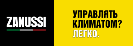 Купить кондиционер Zanussi - цена в Красноярске